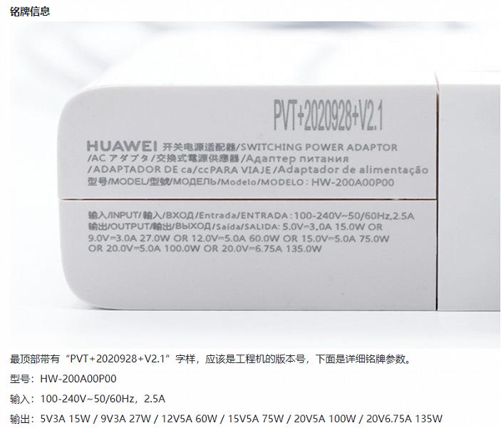 У Huawei появилось компактное зарядное устройство мощностью 135 Вт для смартфонов и ноутбуков