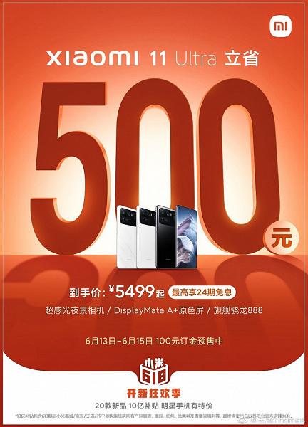 Xiaomi Mi 11 Ultra подешевел до минимума в Китае. За два месяца стоимость снизилась на 175 долларов