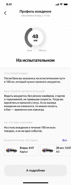 Каршеринг Яндекса начинает наказывать рублём лихачей, а упорствующих может заблокировать