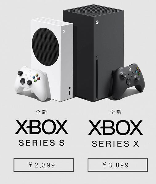 Xbox Series X и Xbox Series S поступают в продажу в Китае вслед за PlayStation 5