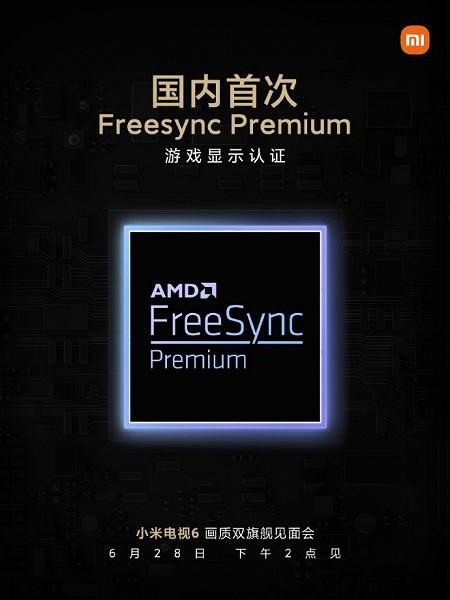 HDMI 2.1, поддержка Wi-Fi 6, AMD FreeSync Premium и полная совместимость с Xbox. Новые подробности о флагманских телевизорах Xiaomi Mi TV 6
