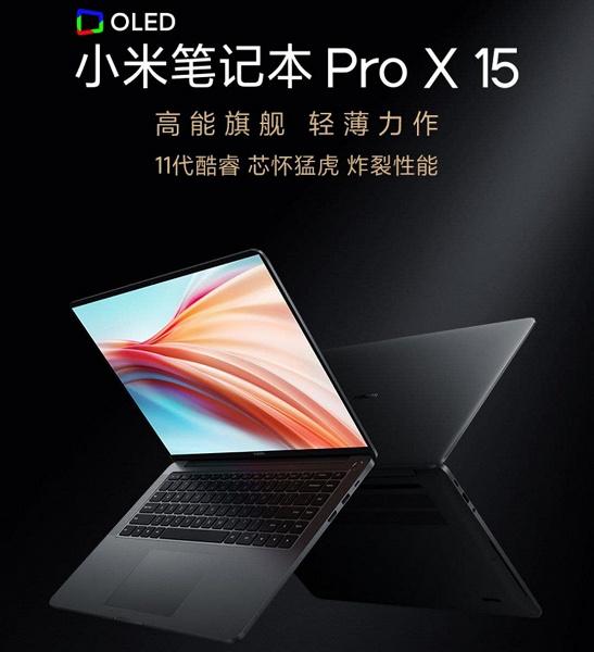 Экран OLED 3,5K, 32 ГБ ОЗУ, процессоры Intel 10 и 11 поколений, дискретный GPU Nvidia, Thunderbolt 4, HDMI 2.1 и Wi-Fi 6. Xiaomi представила свой самый передовой ноутбук