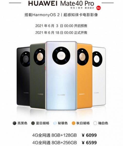Первые флагманы Huawei с предустановленной HarmonyOS 2.0 поступили в продажу в Китае