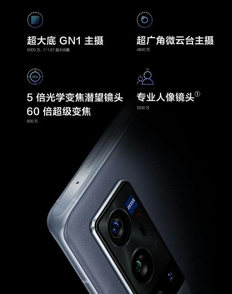 Vivo X60t Pro получил гораздо более качественную камеру, чем Vivo X60t. В ней оптика Zeiss и четыре датчика разрешением 50, 8, 12 и 48 Мп