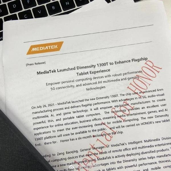 MediaTek объявила фейком пресс-релиз о премиальном планшете Honor на Dimensity 1300T