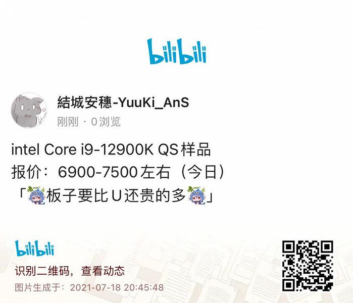 Процессоры Intel Alder Lake еще даже не вышли, но топовый Core i9-12900K уже продают в Китае за 1000 долларов