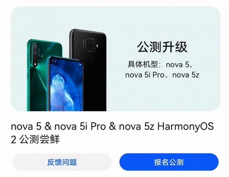 Публичная бета-версия HarmonyOS 2.0 вышла для Huawei nova 5, nova 5i Pro и nova 5z