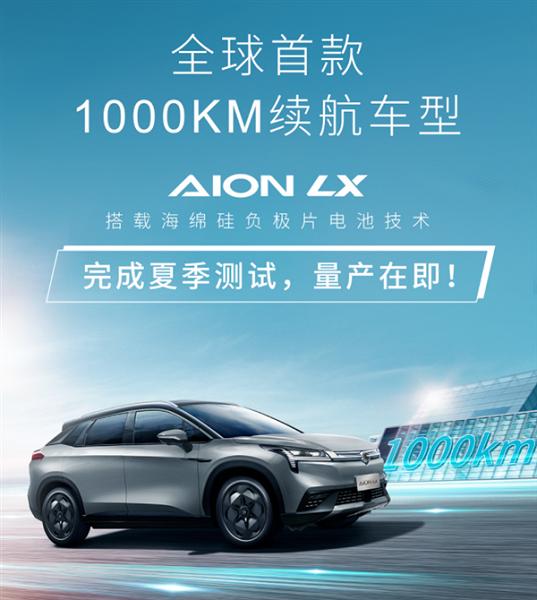 GAC успешно испытала электрический кроссовер Aion LX с запасом хода 1000 км. Скоро должно начаться массовое производство