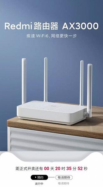Xiaomi представила маршрутизатор Redmi AX3000 с поддержкой Wi-Fi 6