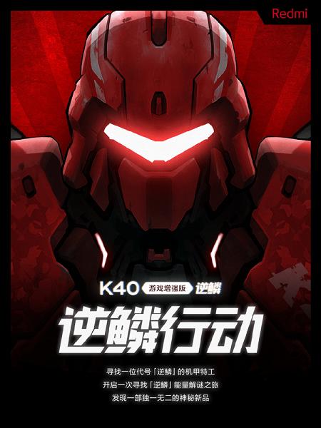 Xiaomi анонсировала новую версию Redmi K40 Gaming Edition