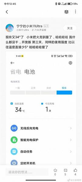Пользователи в восторге: Xiaomi программно охладила флагманский Mi 11 Ultra