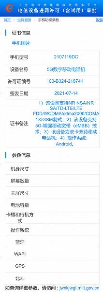 Очередной смартфон Xiaomi с 5G. XiaomiMiCC11 засветился в базе TENAA