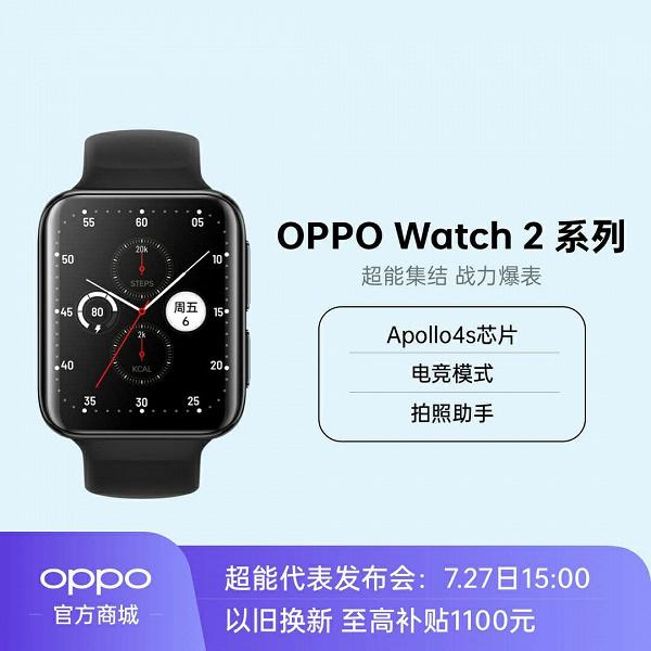 Встроенная карта SIM, 16 ГБ памяти, мониторинг ЧСС и SpO2, современная платформа Snapdragon Wear 4100. Умные часы Oppo Watch 2 показали на рендерах и живых фото