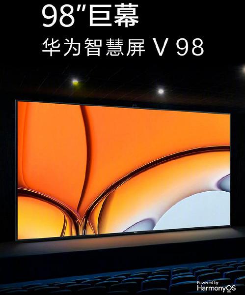 98 дюймов за 4650 долларов. Huawei представила свой самый большой телевизор – 98-дюймовый Smart Screen V98