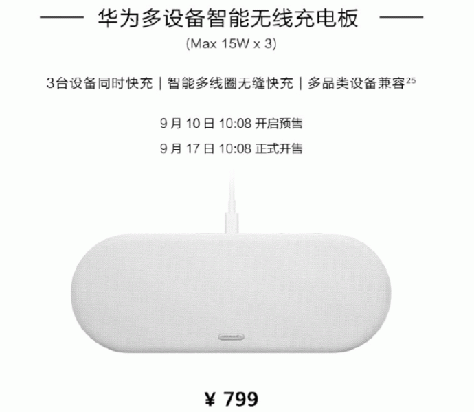 Huawei сделала то, что не смогла Apple. Китайская компания представила беспроводную зарядку для трех устройств