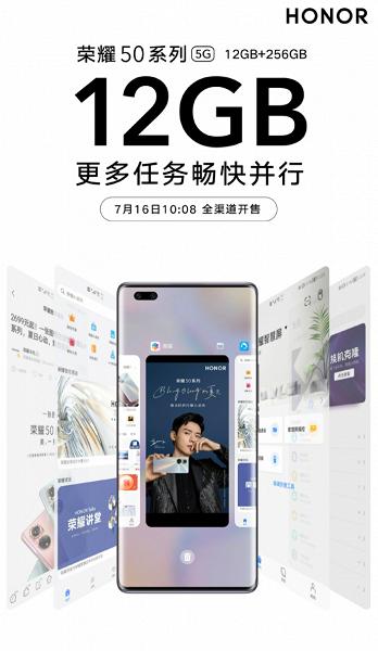 Honor 50 с 12 ГБ оперативной памяти поступает в продажу в Китае