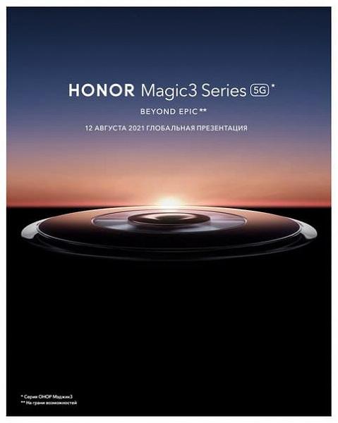 Официально: Honor Magic 3 представят 12 августа. Это будет первый смартфон на Snapdragon 888 Plus