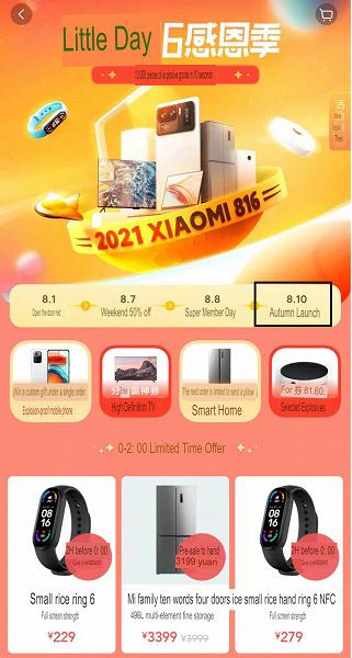 Xiaomi Mi Mix 4 и Mi Pad 5 могут представить 10 августа. Но важные подробности о них и MIUI 13 могут раскрыть уже завтра