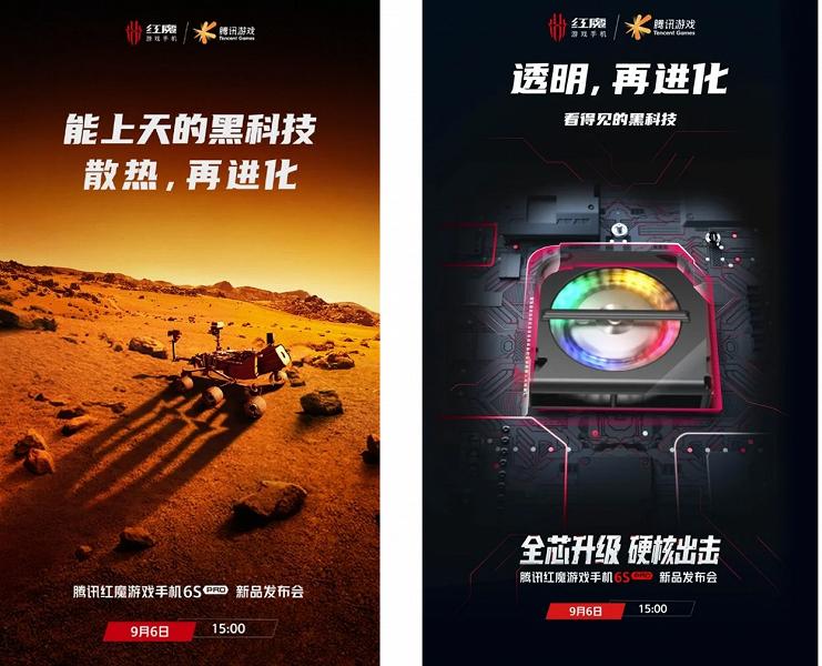 Технологии аэрокосмического уровня в смартфоне: опубликованы новые тизеры игрового смартфона Nubia Red Magic 6S Pro