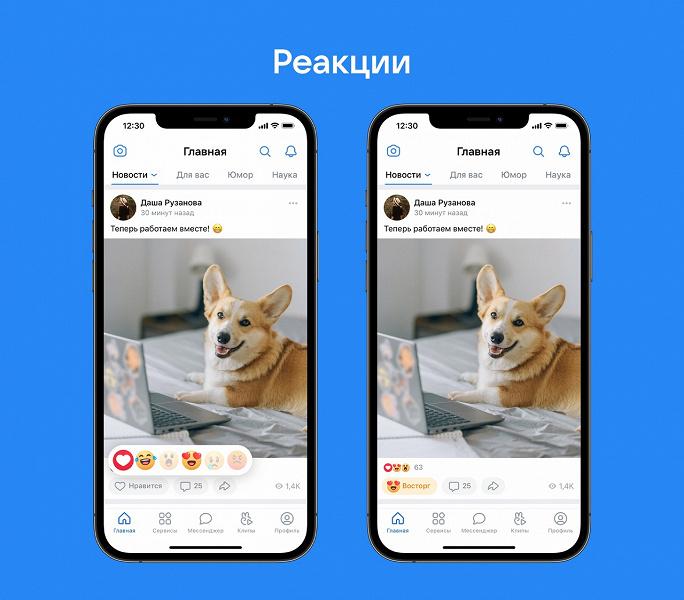Во «ВКонтакте» запустили «Реакции», как у Facebook