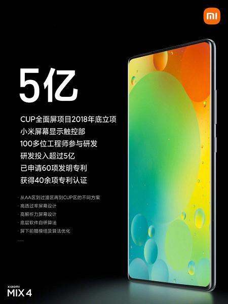 Невидимая фронтальная камера, Snapdragon 888 Plus, 108 Мп, 4500 мА·ч и 120 Вт за 770 долларов. В Китае стартовали продажи Xiaomi Mi Mix 4