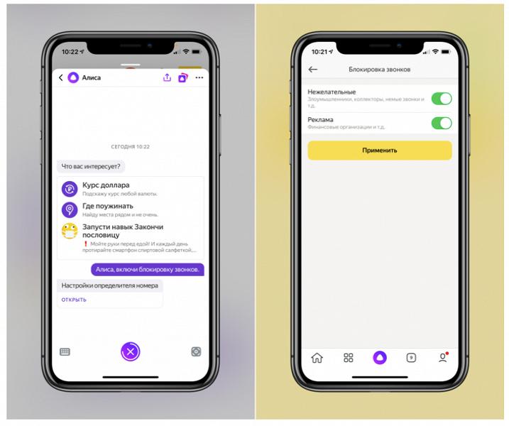 Никаких больше звонков с банковской рекламой, от мошенников и коллекторов: Яндекс позволит бесплатно избавиться от телефонных спамеров