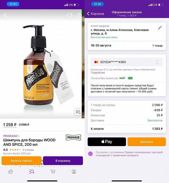«Теперь россияне видят, как формируется цена»: Wildberries отреагировала на скандал с комиссией Mastercard и Visa