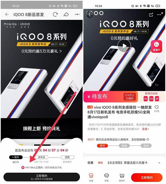 Смартфоны iQOO 8 не уступают по популярности Xiaom Mi Mix 4