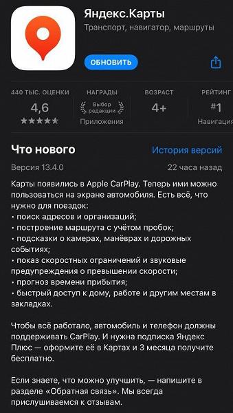 Сервис Яндекс.Карты теперь доступен в системе Apple CarPlay
