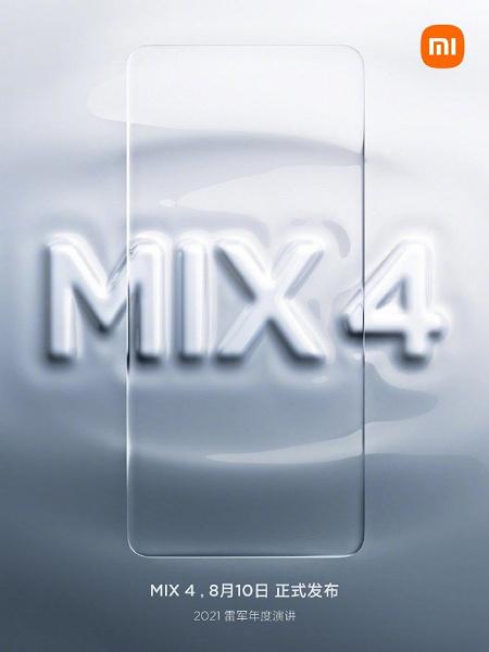 Xiaomi показала 6 вариантов дизайна смартфона Xiaomi Mi Mix 4