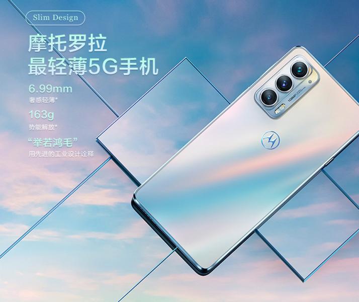 Официально: Motorola Edge Lite Luxury Edition оказался дороже своего «старшего брата»