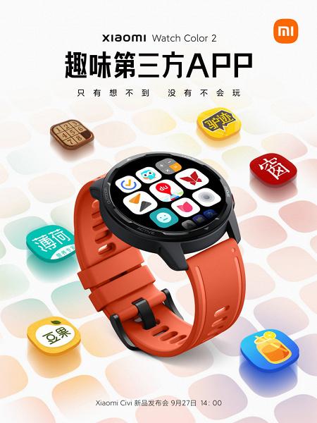 Умные часы Xiaomi Watch Color 2 получат GPS, NFC и поддержку множества сторонних приложений