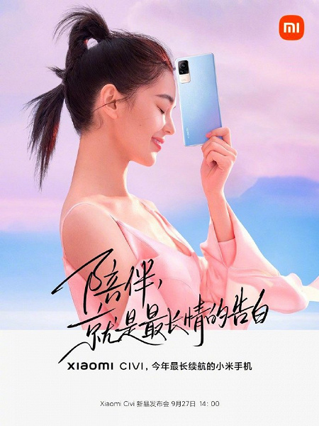 Лей Цзунь: Xiaomi Civi – самый легкий и компактный смартфон с аккумулятором емкостью 4500 мА·ч