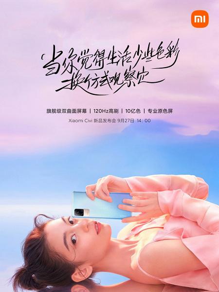 Xiaomi Civi получит самую тонкую нижнюю рамку из всех смартфонов компании. Ее толщина – всего 2,55 мм
