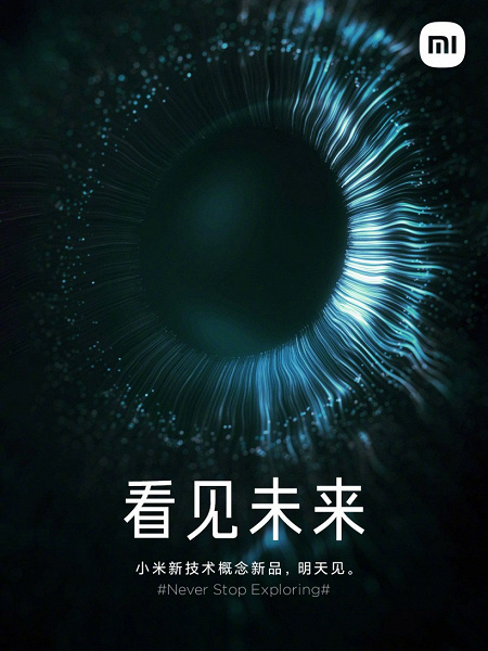 Неожиданный анонс концептуального устройства Xiaomi. Компания завтра покажет умные очки