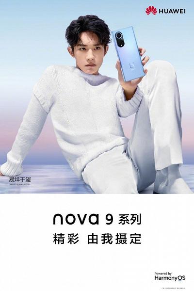 Huawei показала фото бюджетного флагмана nova 9 c камерой, внешне похожей на камеру Honor 50. Официальная премьера — 23 сентября