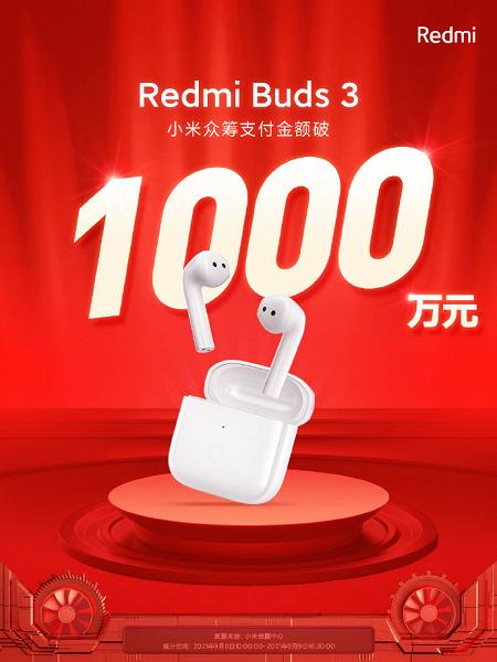 Redmi Buds 3 за 25 долларов разлетаются как горячие пирожки