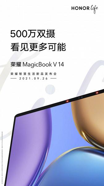 Honor заключила стратегическое партнерство с Microsoft. На следующей неделе выйдет топовый ноутбук MagicBook V 14 с Windows 11 и сдвоенной камерой