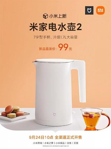 Представлены доступные аккумуляторная настольная лампа и вместительный чайник Xiaomi