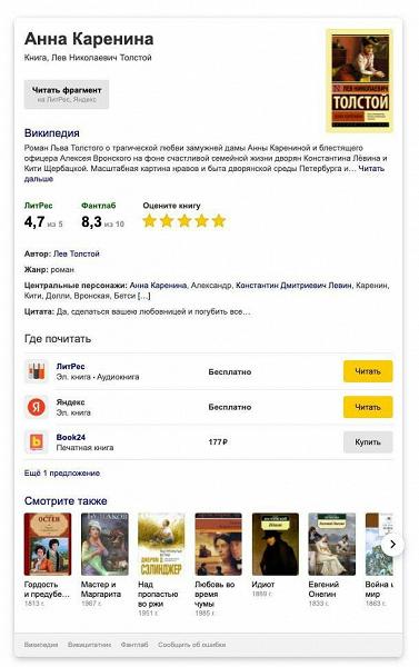 Яндекс упростил поиск нужных книг