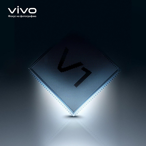 Vivo представляет свой первый процессор обработки изображения V1