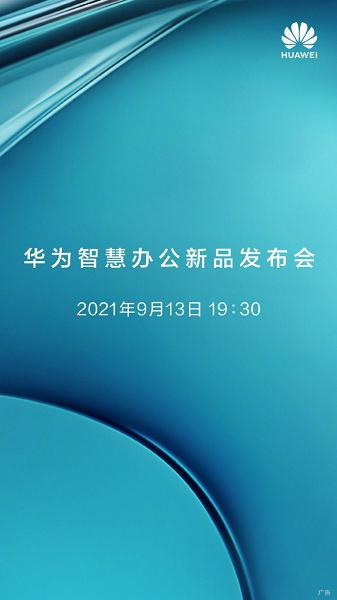 13 сентября Huawei представит очередные новинки. Ждем первый принтер компании