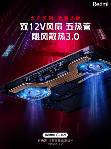 Этот ноутбук точно не перегреется. Игровой Redmi G 2021 получил очень мощную систему охлаждения