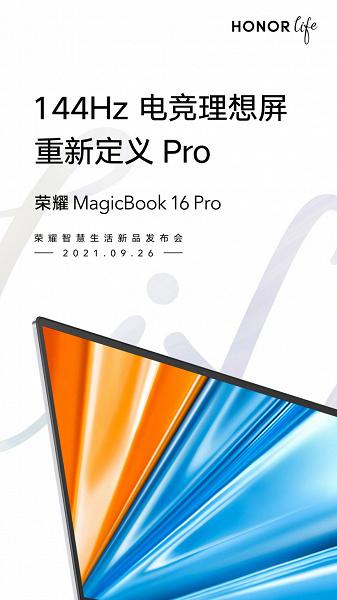 В Китае уже начали принимать заказы на Honor MagicBook Pro 16 2021. Это игровой ноутбук с экраном 144 Гц и GeForce GTX 1650