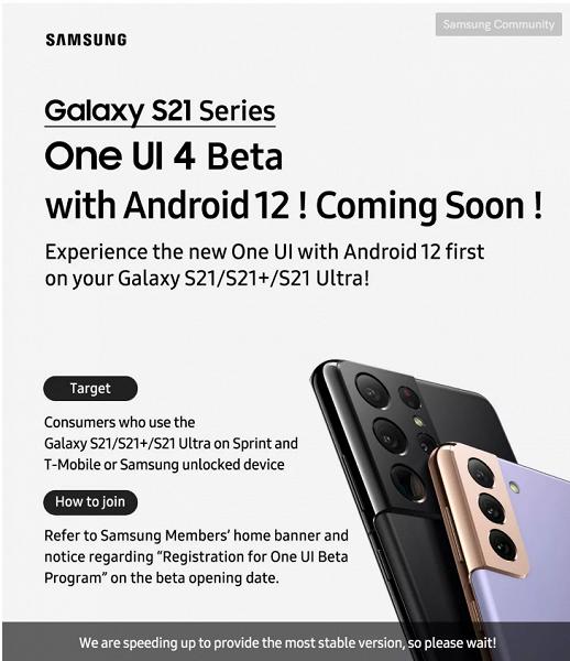 Выпуск интерфейса One UI 4.0 на базе Android 12 для смартфонов Samsung откладывается