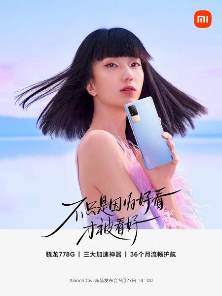 Официально: компактный камерофон Xiaomi Civi построен на платформе Snapdragon 778G