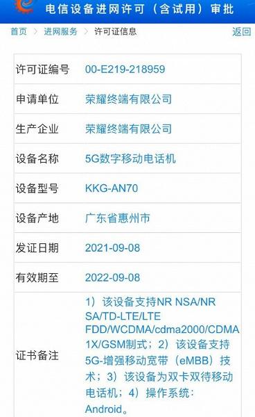6000 мАч и экран диагональю 7,2 дюйма. Подтверждены характеристики большого смартфона Honor X20 Max