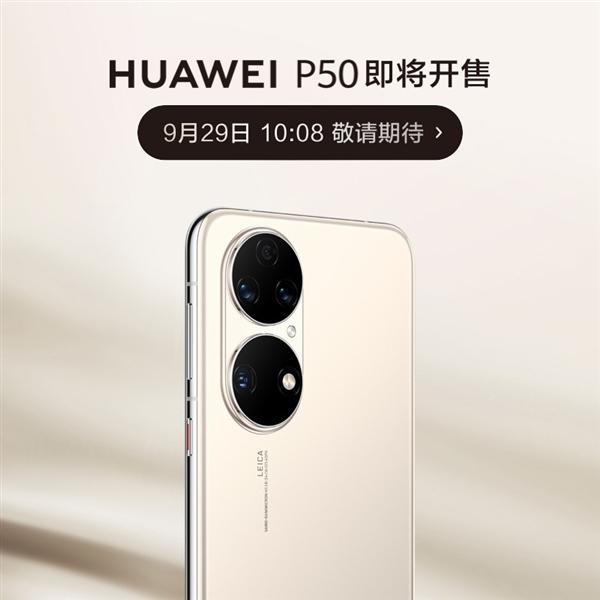 Snapdragon 888 4G, HarmonyOS 2.1 и одна из лучших камер в мире наконец-то станут доступны пользователям. Huawei P50 выходит в продажу в Китае