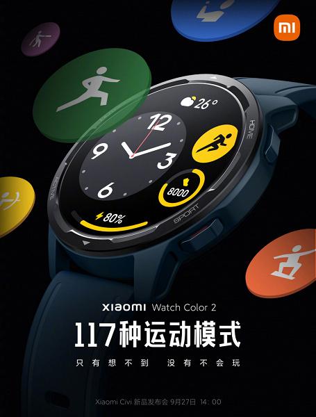 Умные часы Xiaomi Mi Watch Color 2 получат 117 режимов тренировок