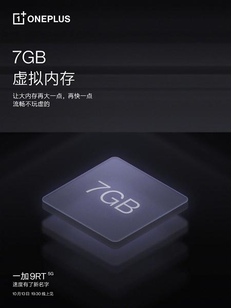 OnePlus 9RT – первый смартфон компании с «расширяемой памятью»